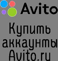 kupit-akkaunty-avito-ru.png