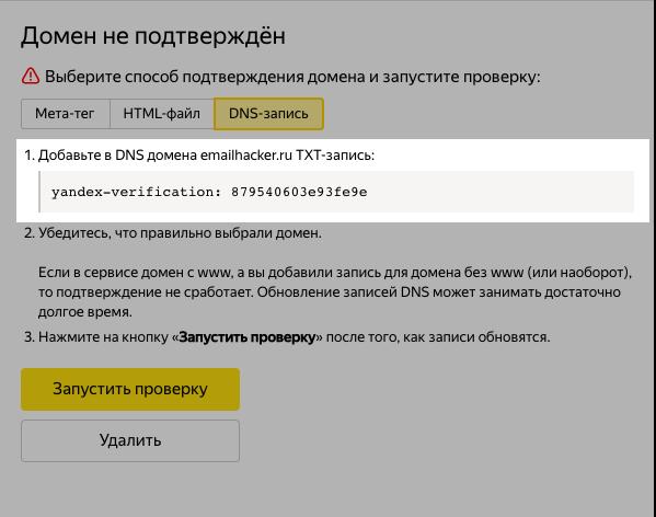 domain-verification-options-yandex.png