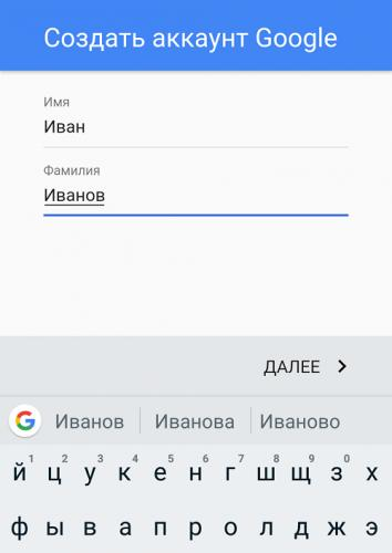 kak-sdelat-e-mail-besplatno-na-smartfone-android4.png