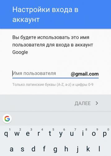 kak-sdelat-e-mail-besplatno-na-smartfone-android6.png