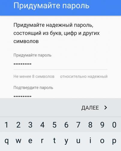 kak-sdelat-e-mail-besplatno-na-smartfone-android8.png