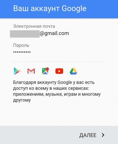 kak-sdelat-e-mail-besplatno-na-smartfone-android11.png