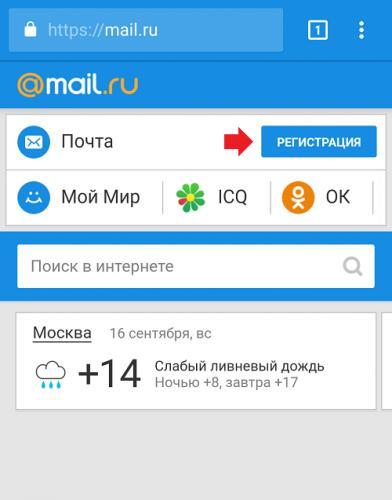 kak-sdelat-e-mail-besplatno-na-smartfone-android14.png