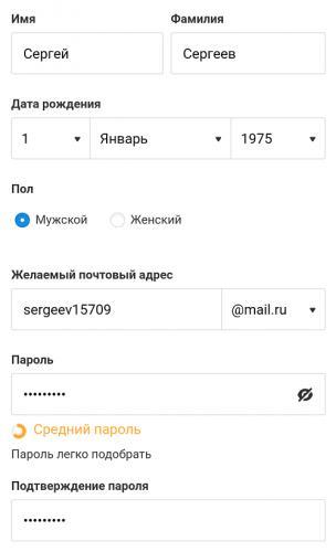 kak-sdelat-e-mail-besplatno-na-smartfone-android15.png