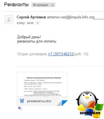 zashhita-gmail-4.png