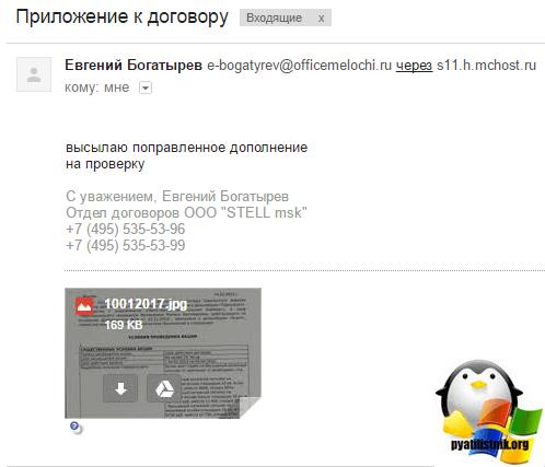 zashhita-pochtovyih-yashhikov-3.png