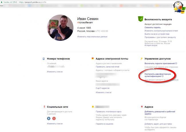 Dvuhfaktornaya-autentifikatsiya-yandex-pochtyi.png