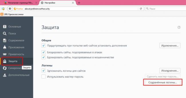 Perehodim-v-razdel-Zashhita-v-pravoj-chasti-okna-nahodim-opciju-Sohranennye-loginy-shhelkaem-po-nej-e1531865450417.png