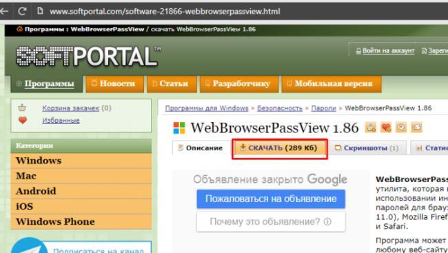 Perehodim-na-nadezhnyj-sajt-i-nazhimaem-Skachat--e1531939768617.png