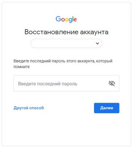 kak-vosstanovitj-google-play-4.jpg