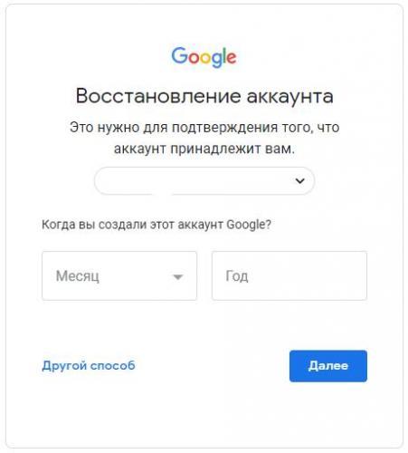 kak-vosstanovitj-google-play-6.jpg
