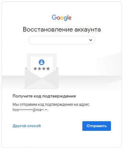 kak-vosstanovitj-google-play-7.jpg