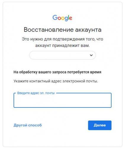 kak-vosstanovitj-google-play-8.jpg