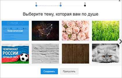 mail-ru-vybor-temy.jpg