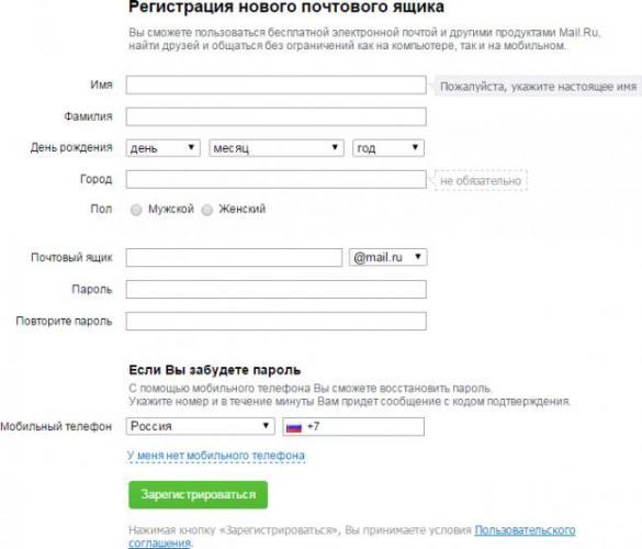 mail-ru-registratsiya-01.png