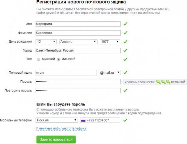 mail-ru-registratsiya-03.png