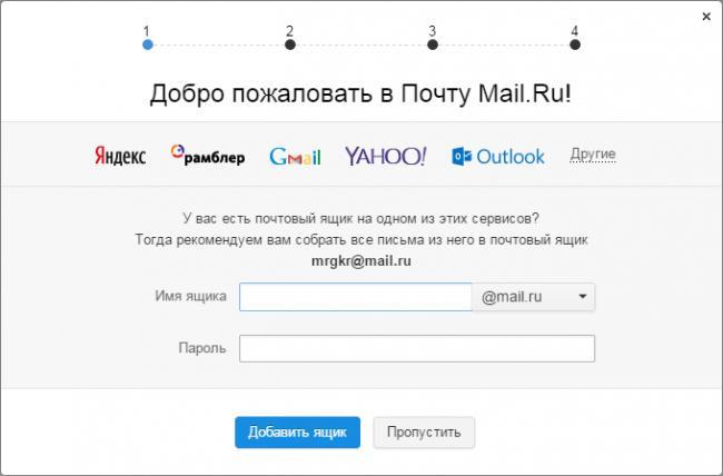 mail-ru-registratsiya-a.png