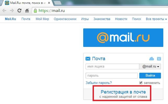 sozdat-pochtoviy-yaschik-na-mail-ru-2.jpg
