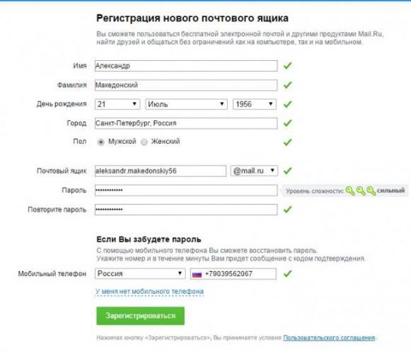 sozdat-pochtoviy-yaschik-na-mail-ru-3.jpg