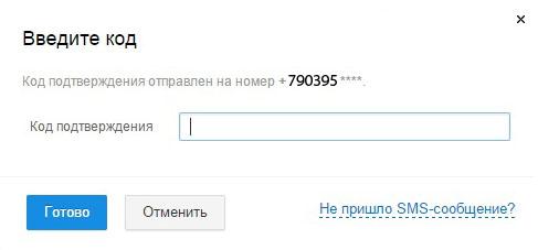 sozdat-pochtoviy-yaschik-na-mail-ru-4.jpg