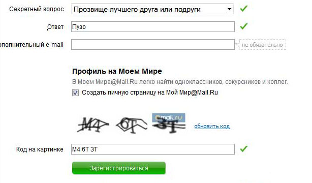 sozdat-pochtoviy-yaschik-na-mail-ru-8.jpg