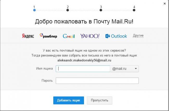 sozdat-pochtoviy-yaschik-na-mail-ru-5.jpg