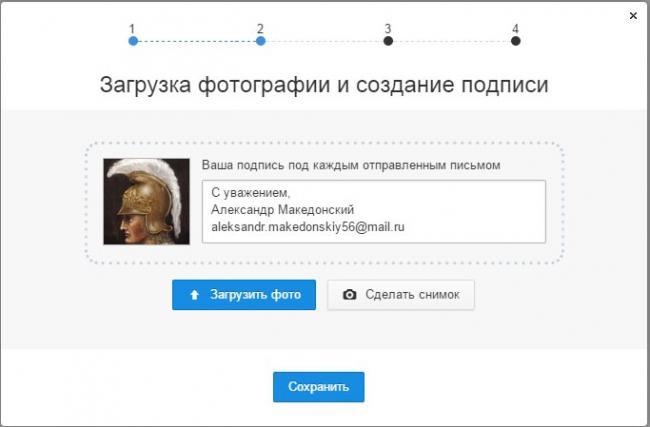 sozdat-pochtoviy-yaschik-na-mail-ru-6.jpg