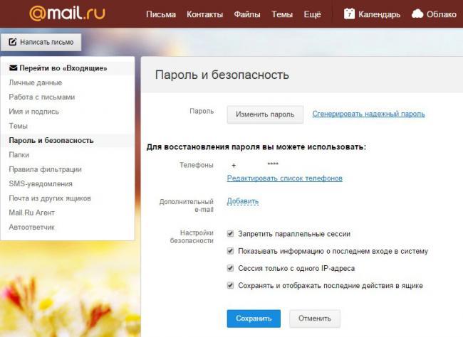 sozdat-pochtoviy-yaschik-na-mail-ru-11.jpg