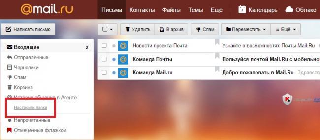 sozdat-pochtoviy-yaschik-na-mail-ru-9.jpg
