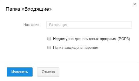 sozdat-pochtoviy-yaschik-na-mail-ru-12.jpg
