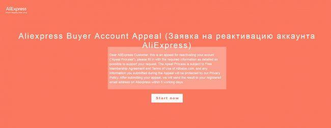 account-aliexpress-650x252.jpg