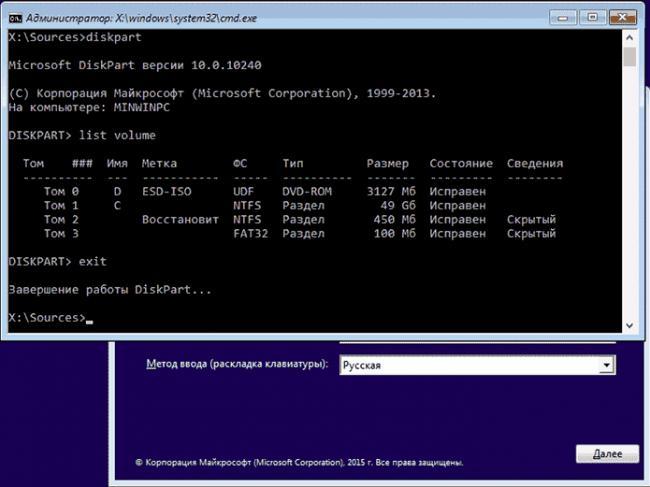 Командная строка в программе установки Windows 10