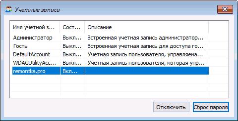 Выбрать учетную запись для сброса пароля