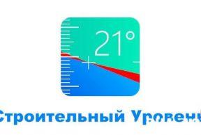 1567342434_Stroitelnyy-Uroven.jpg
