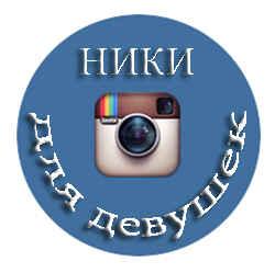 niki-instagrama.jpg