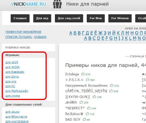 NikiDljaIgr_VNickname1.jpg