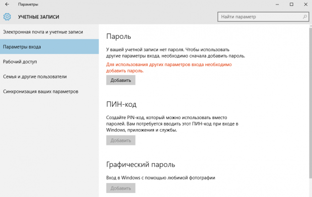 windows-10-set-password_1490259134-e1490440918259-630x397.png