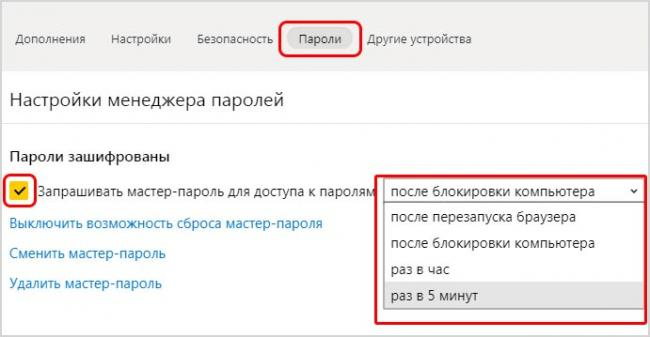 nastroyka-master-parolya3.jpg