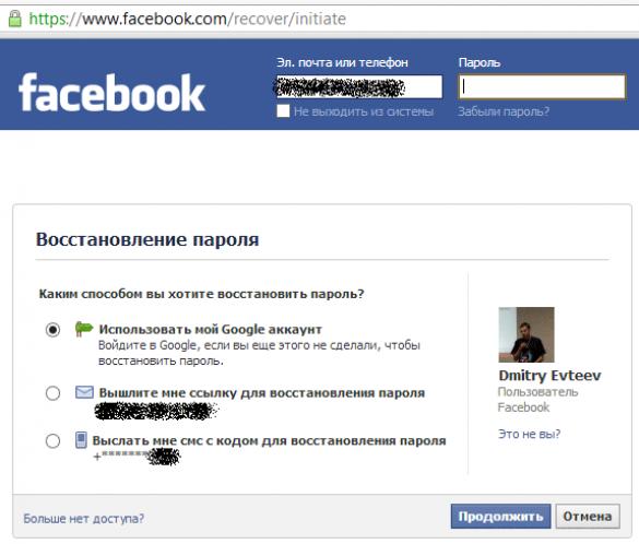 vosstanovlenie-parolya-v-facebook.png
