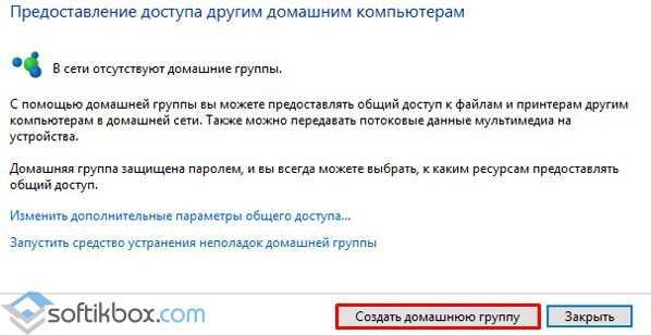 kak_uznat_parol_domashnej_gruppy_windows_7_10.jpg