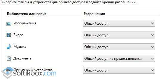 kak_uznat_parol_domashnej_gruppy_windows_7_11.jpg