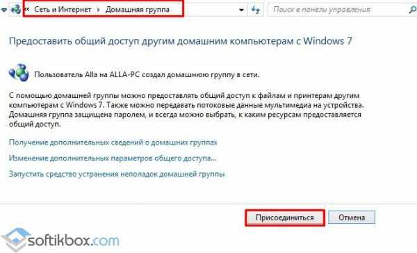 kak_uznat_parol_domashnej_gruppy_windows_7_12.jpg