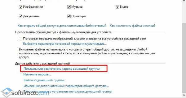 kak_uznat_parol_domashnej_gruppy_windows_7_14.jpg