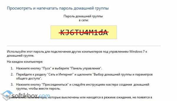 kak_uznat_parol_domashnej_gruppy_windows_7_15.jpg