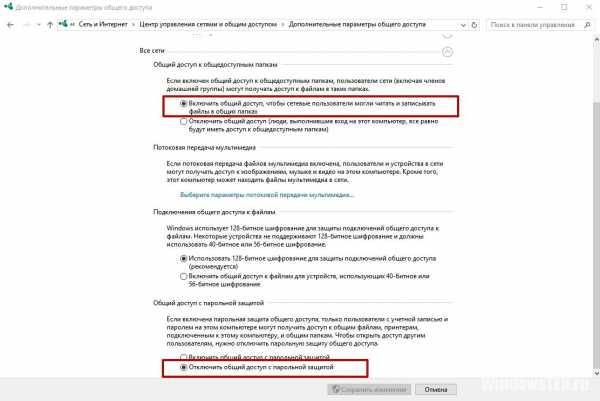 kak_uznat_parol_domashnej_gruppy_windows_7_17.jpg