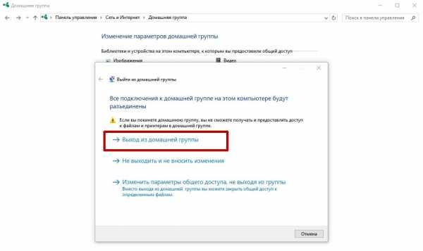 kak_uznat_parol_domashnej_gruppy_windows_7_21.jpg
