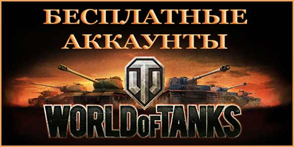 1-besplatnye-akkaunty-world-of-tanks-8.jpg