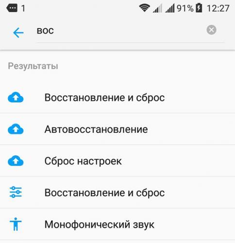 kak-sdelat-reserv-kopi-android.jpg