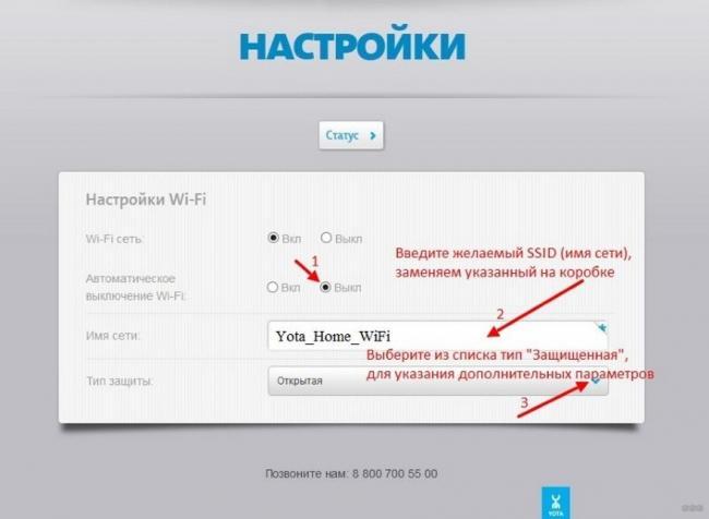 Как поставить и поменять пароль Wi-Fi на модеме и роутере Yota?