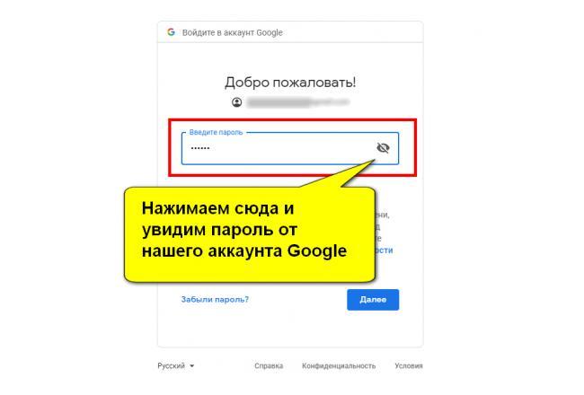 kak-vspomnit-parol-akkaunta-google-4.png